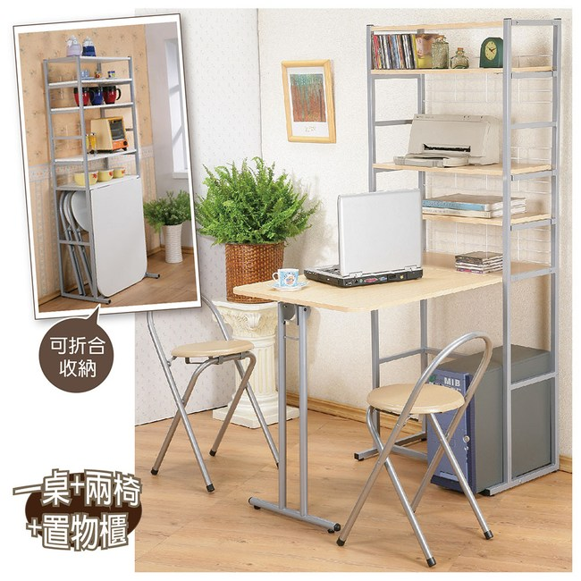 《C&B》新好生活多用途折合桌椅組(一桌+兩椅+置物櫃三件式)木紋色