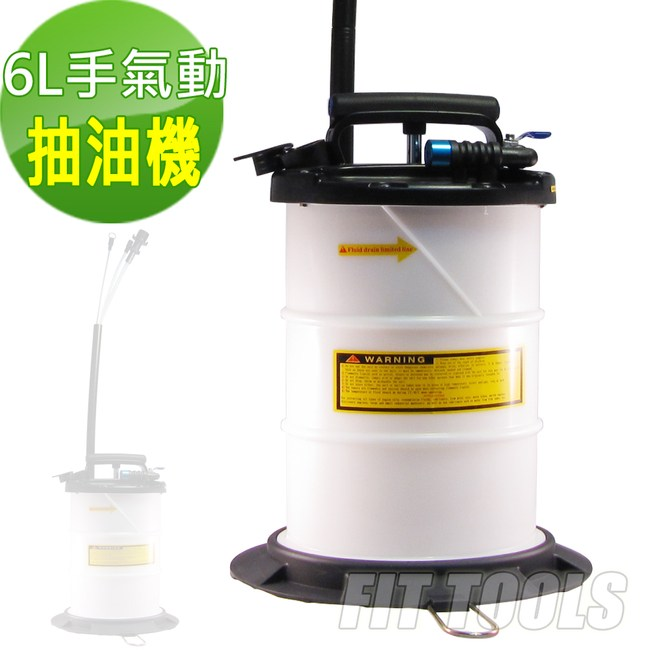 【良匠工具】新款6L手氣動抽油機 附收納管