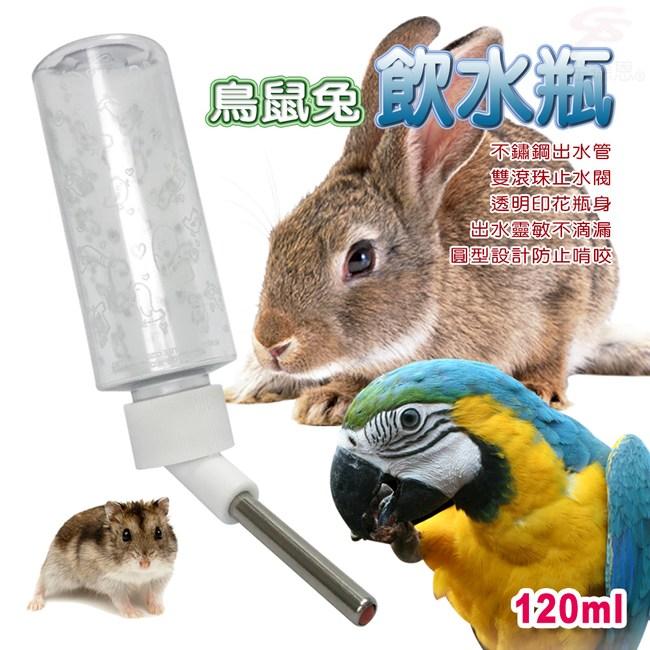金德恩 LIXIT鸚鵡鳥鼠兔類45度鋼管雙珠出水設計飲水瓶120ccc組
