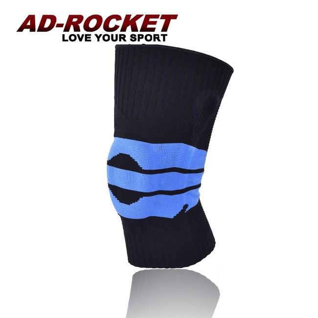 【AD-ROCKET】加強版 彈性支架膝蓋減壓墊/護膝(單入)S號