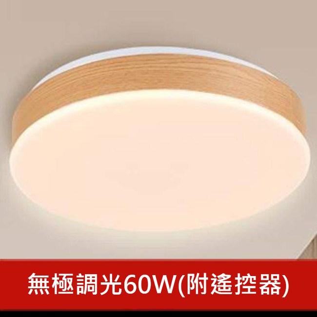 YPHOME 適用4-5坪北歐風LED60W智能遙控吸頂燈 PN0262520-A