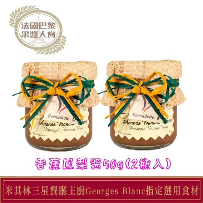 【紅島BDL果醬】09香蕉鳳梨醬 (50G*2入)50G