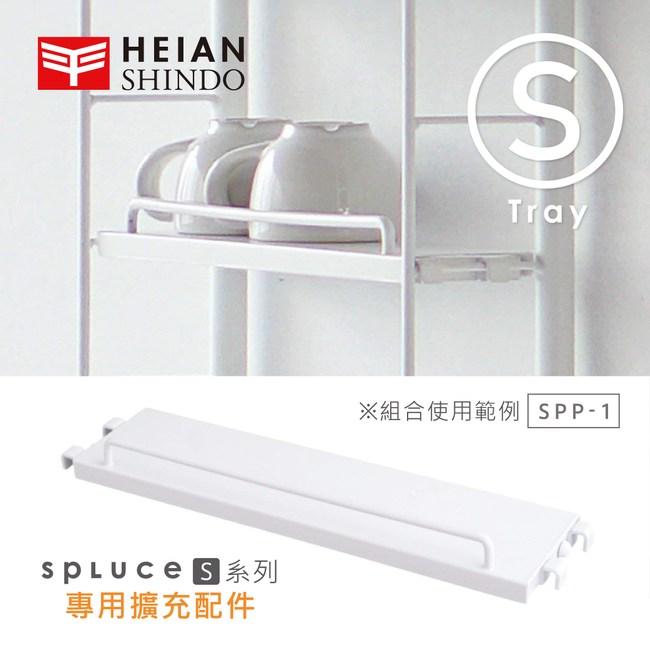 日本【平安伸銅 】SPLUCE免工具廚衛收納層架(S)單配件收納層架(S)單配件 SPP-