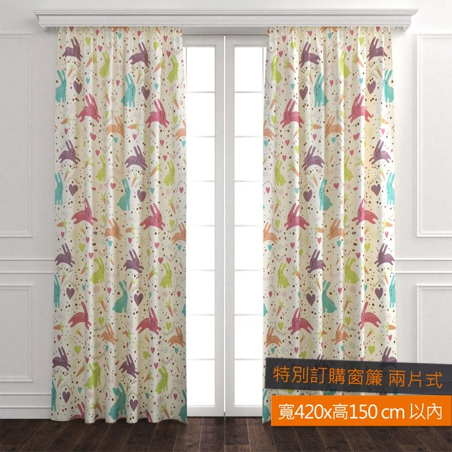 EZSO 小兔防蹣抗菌遮光特別訂購窗簾 兩片式 寬420x高150cm以內