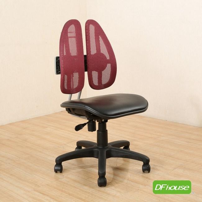 《DFhouse》勞倫斯-皮革坐墊專利椅背結構辦公椅-3色紅色