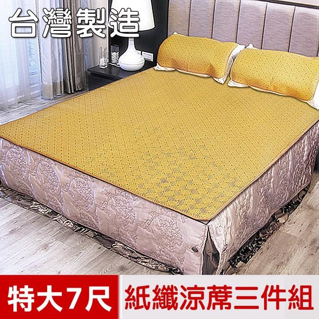 【凱蕾絲帝】台灣製造-軟床專用透氣紙纖雙人特大涼蓆三件組-7尺1蓆2枕
