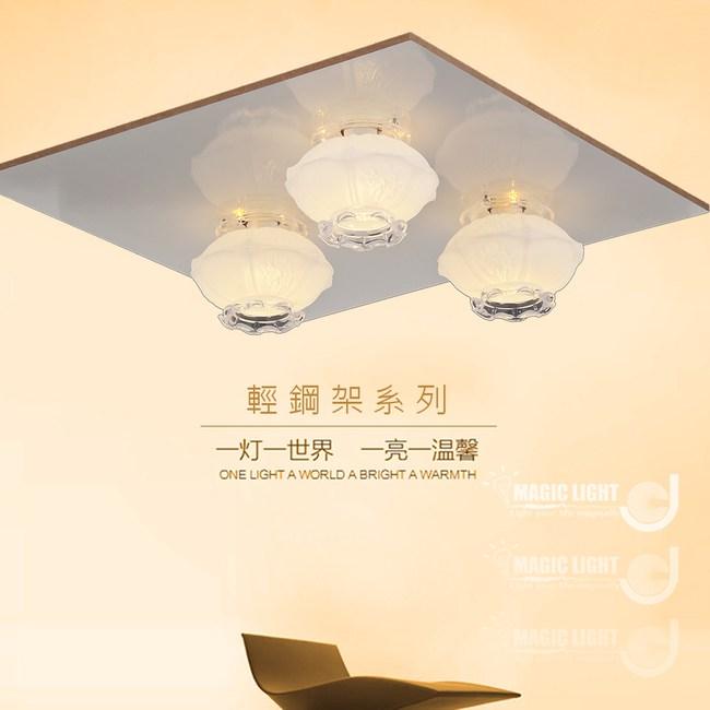 【光的魔法師 Magic Light】蘭花 美術型輕鋼架燈具 (三燈)