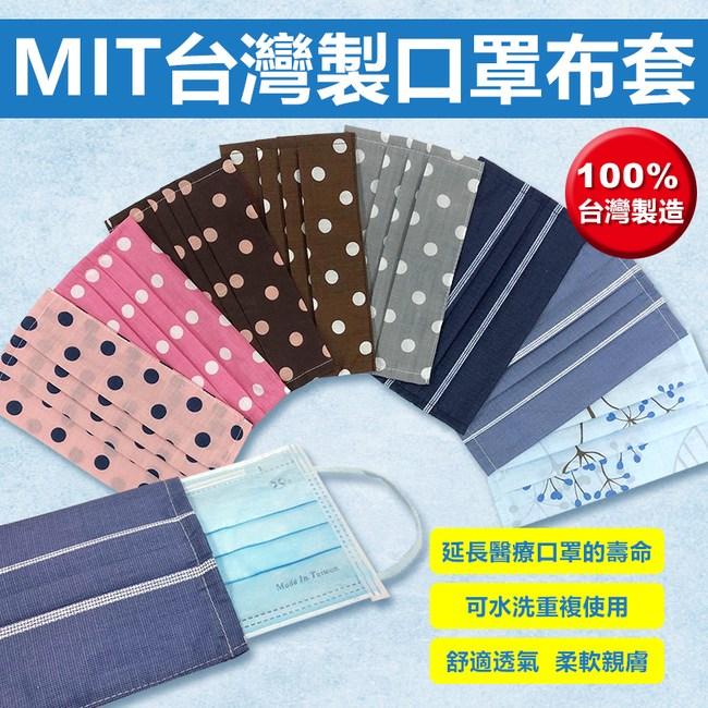 台灣製造 口罩布套5入裝成人款