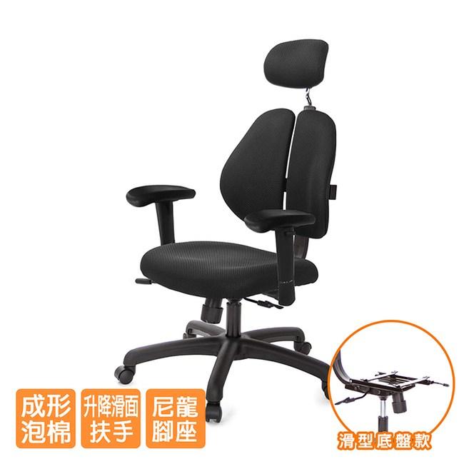 GXG 人體工學 雙背椅 (升降滑面扶手)TW-2994 EA6#訂購備註顏色