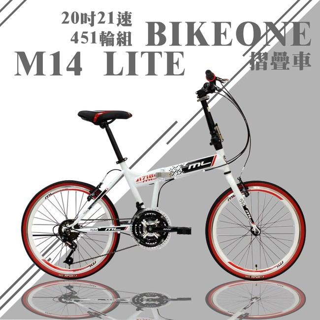 BIKEONE M14 LITE 20吋21速 轉把變速系統451輪組白