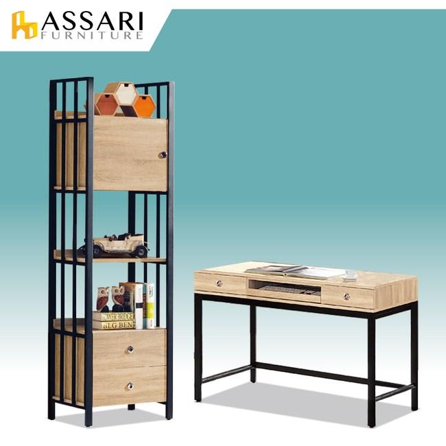 ASSARI-鋼尼爾書房二件組(4尺電腦桌+2尺書櫃)