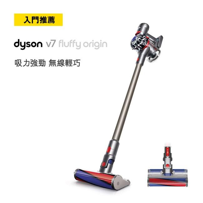 DysonV7FluffyOrigin無線手持式吸塵器