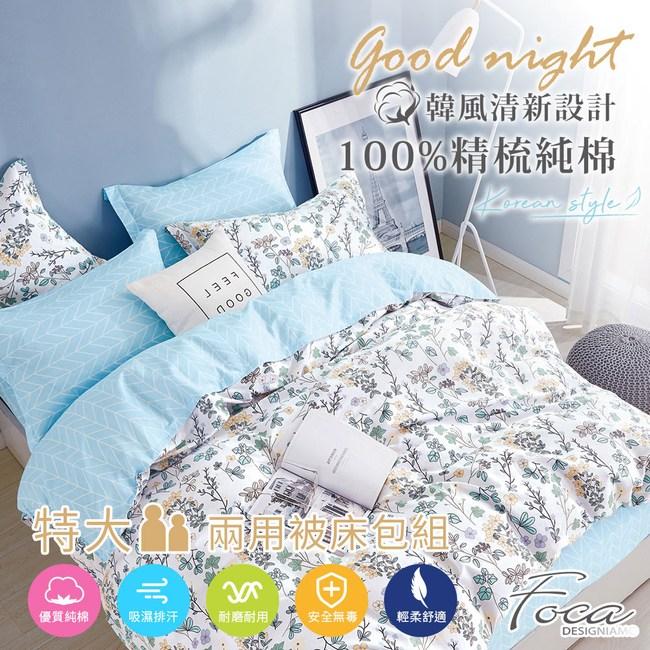 【FOCA清新的馬鞭草】特大-韓風100%精梳棉四件式舖棉兩用被床包組