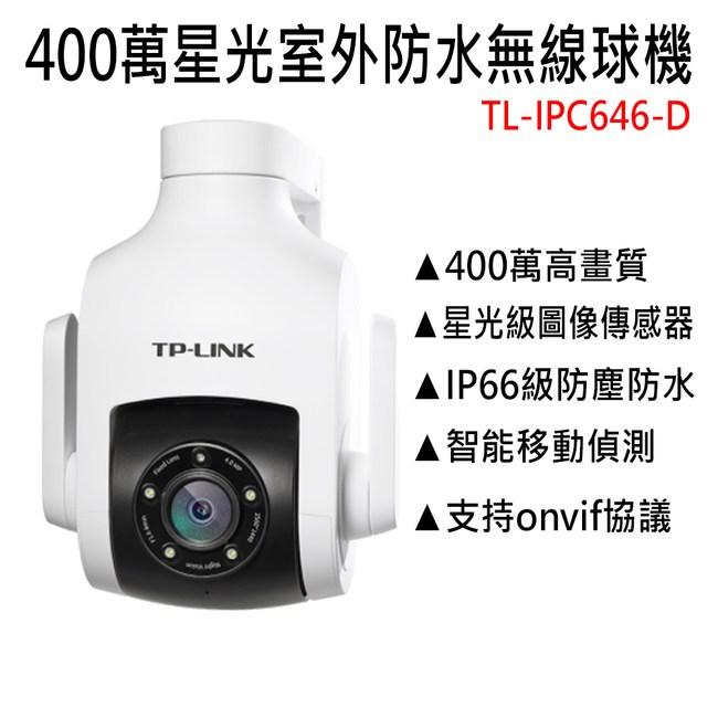 【TP-LINK】400萬星光室外防水無線球機 TL-IPC646-D