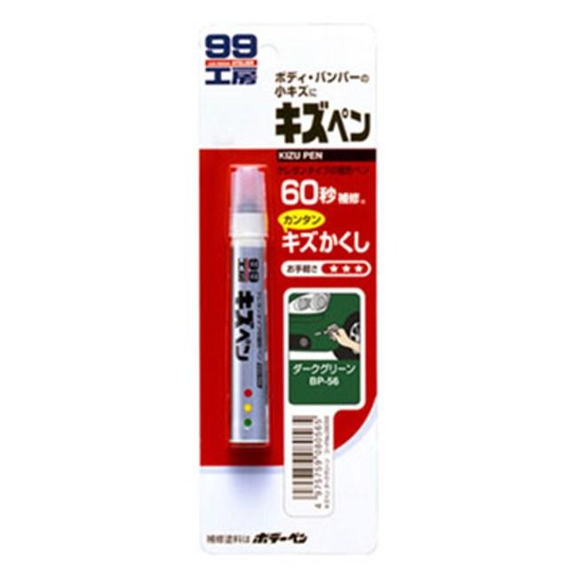 SOFT 99 蠟筆補漆筆(墨綠色)