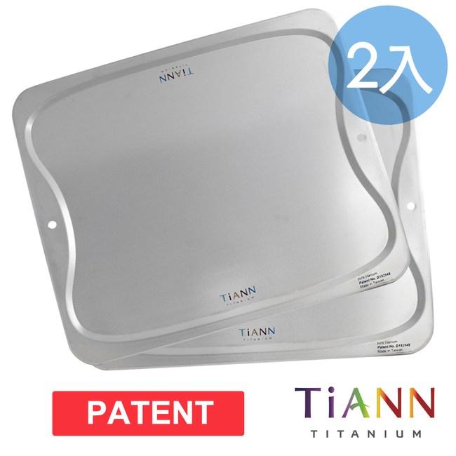 砧板 鈦安純鈦餐具TiANN 專利萬用鈦砧板/砧盤/抗菌砧盤/沾板-2入組