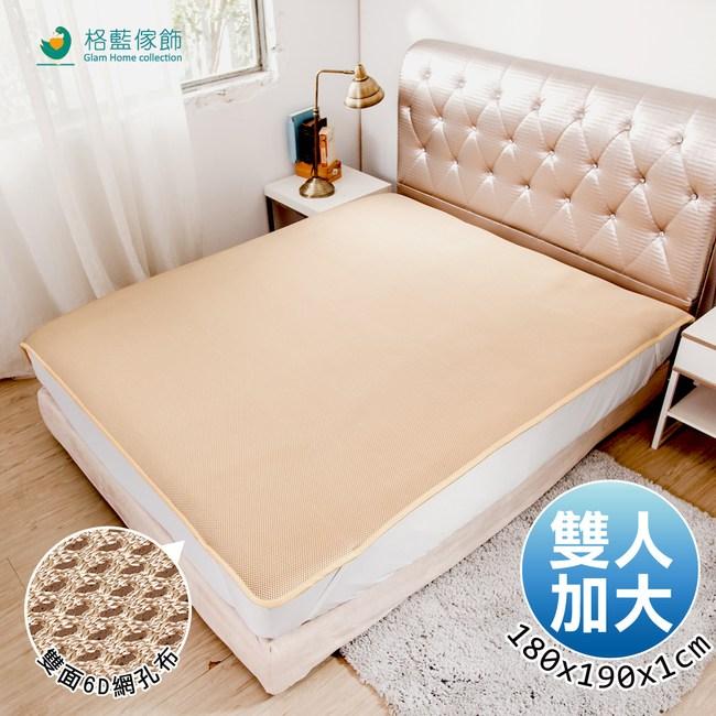 【格藍傢飾】超健康排汗防菌6D透氣床墊-金(加大)