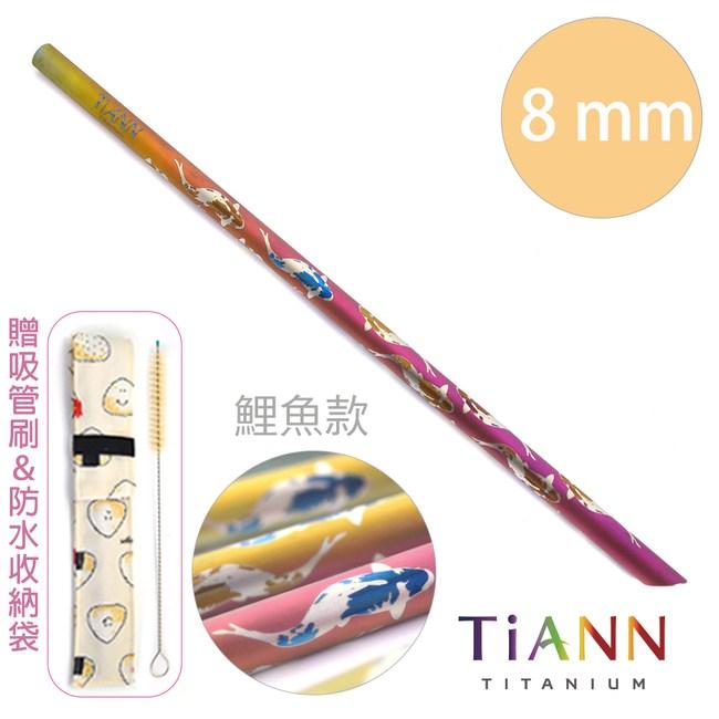 鈦安純鈦餐具TiANN 環保愛地球 鯉魚款 純鈦吸管 單支(8mm)