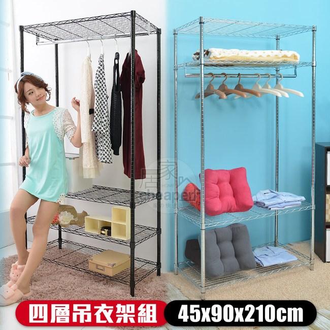 【居家cheaper】45X90X210CM四層吊衣架組(無布套)烤漆黑