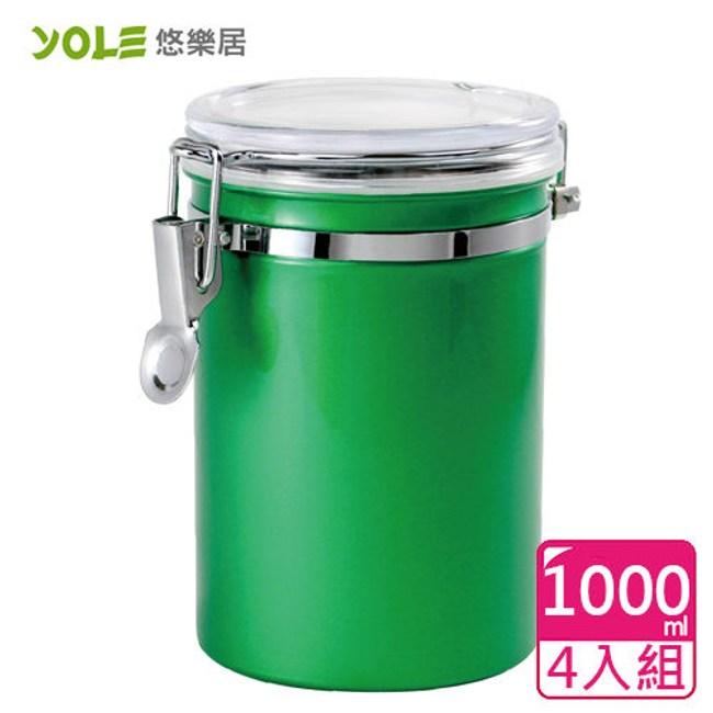 【YOLE悠樂居】CANDY不鏽鋼密封保鮮罐-1000ML(4入)