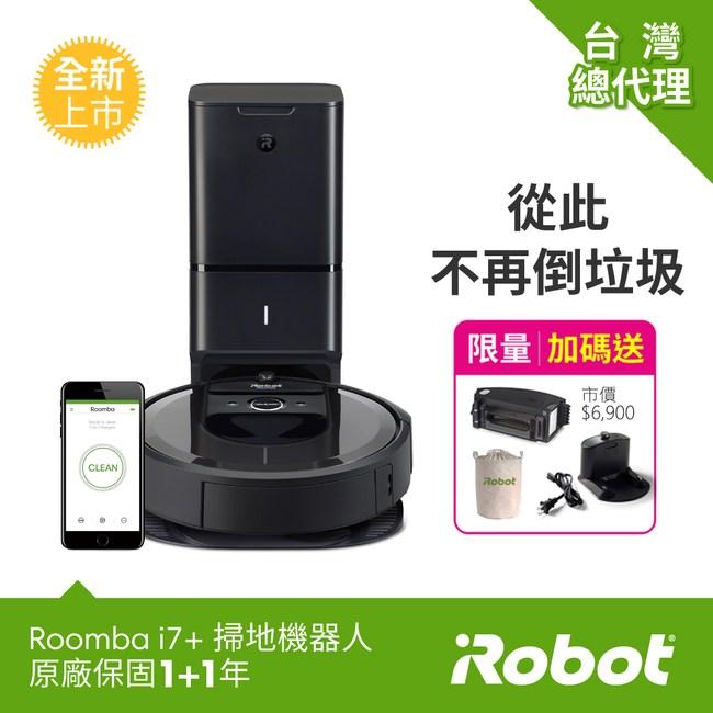 【iRobot】Roomba i7+台灣獨家限量版 自動倒垃圾&AI規