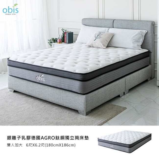 【obis】銀離子乳膠德國AGRO鈦銅獨立筒床墊6x6.2尺雙人加大