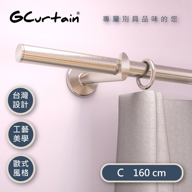極簡風華 金屬窗簾桿套件組 (160cm) #GCZH03420砂線鎳
