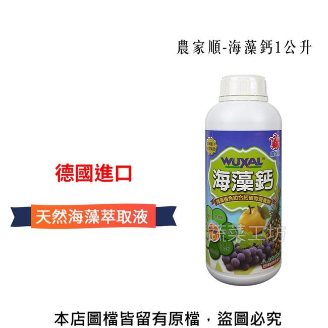 農家順-海藻鈣1公升(德國進口)