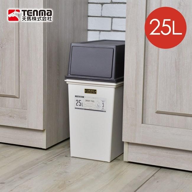 【日本天馬】e-LABO深型推掀式垃圾桶-25L單一規格