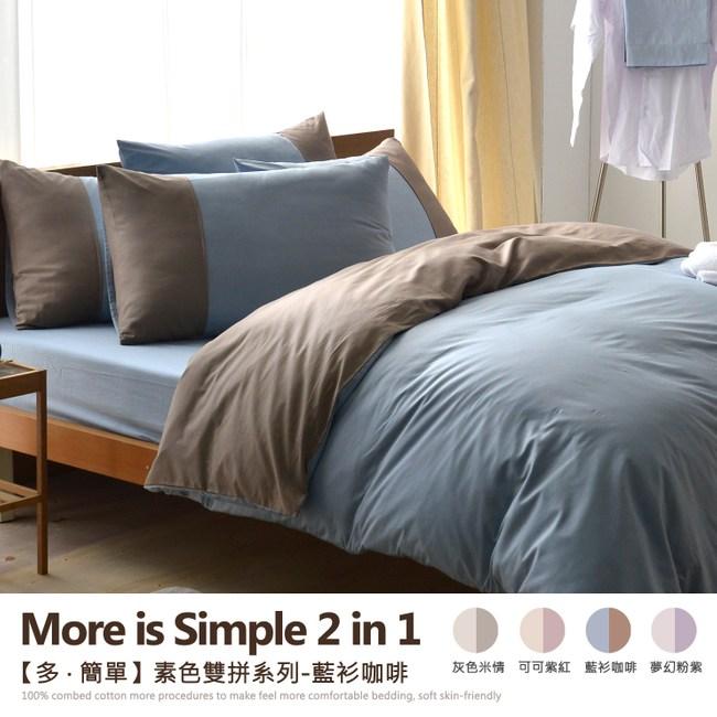 【班尼斯】5*7尺單人被套-多˙簡單-素色雙拼系列藍衫咖啡