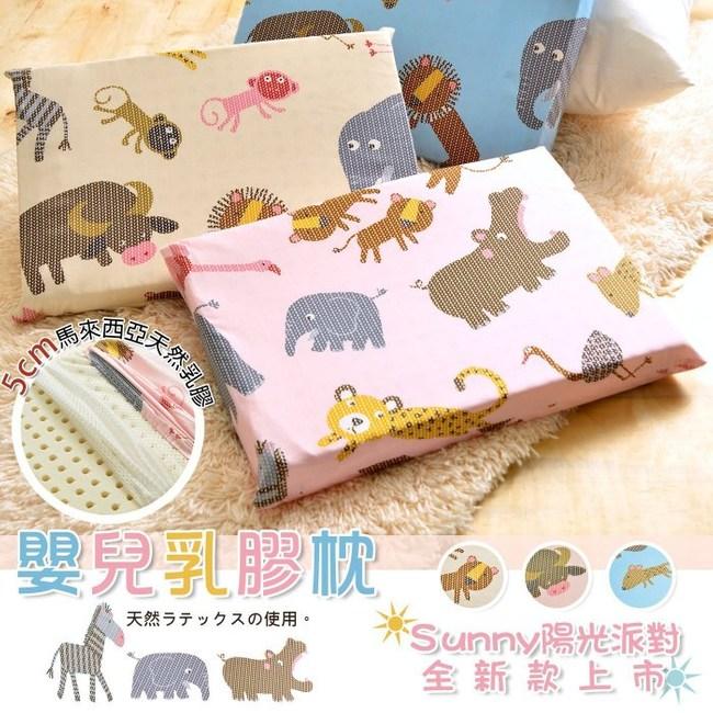 班尼斯】【Sunny陽光派對】天然乳膠嬰兒平面枕【30x45x5cm】粉紅色