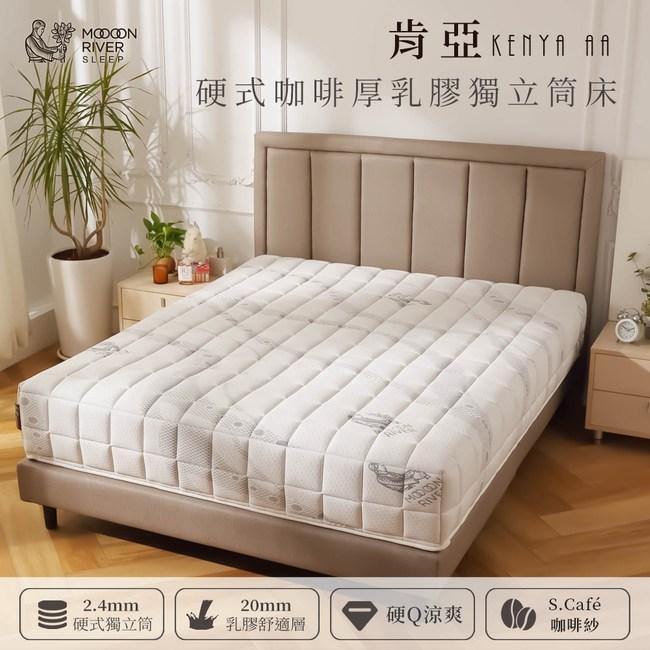 | 肯亞AA 硬式咖啡厚乳膠獨立筒床 | 雙人152X200cm