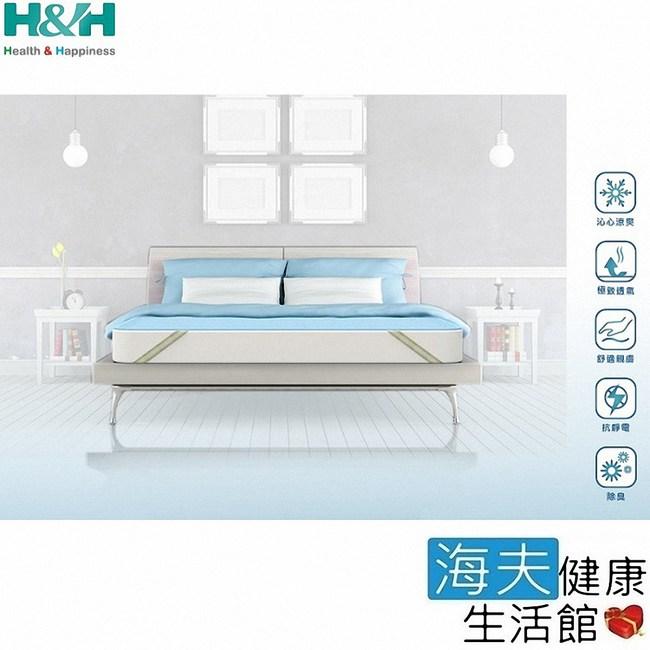 【海夫健康生活館】南良H&H冰舒清透涼感墊 (雙人152x188cm)雙人152x188c