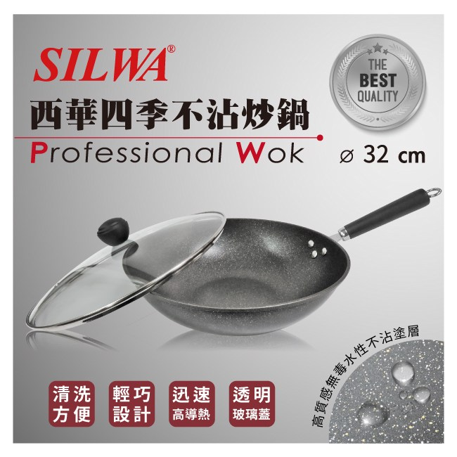 【西華】32cm四季不沾炒鍋 ASW-BC32