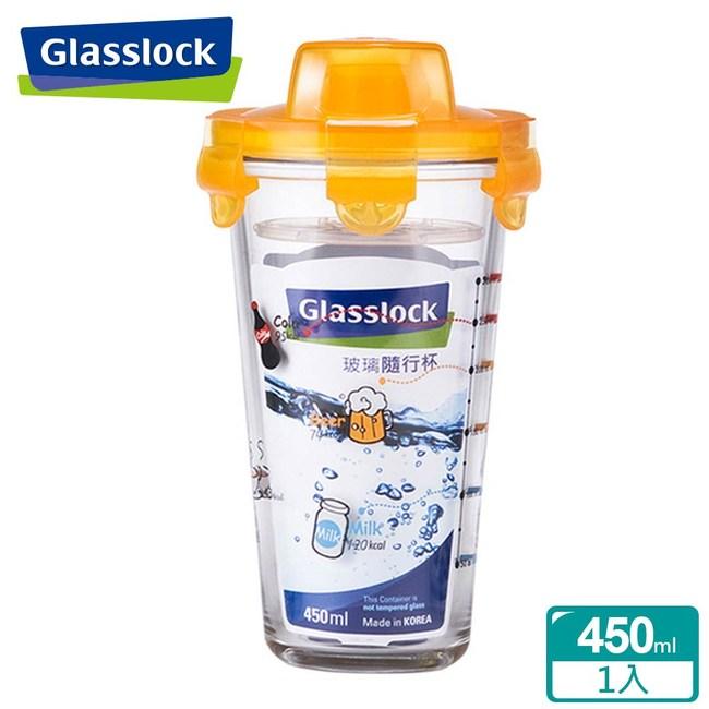 【Glasslock】漾彩玻璃隨行杯450ml-繽彩橘