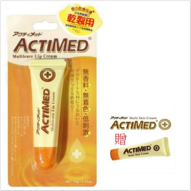 日本 艾迪美ACTIMED 護唇膏 乾裂用(10g*3)加贈乳霜*1