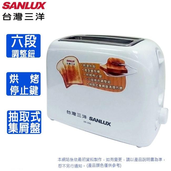 SANLUX台灣三洋烤麵包機 SK-20B