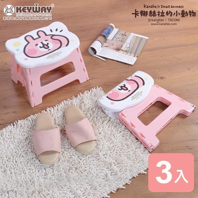 《KEYWAY》卡娜赫拉的小動物折疊椅-3入組
