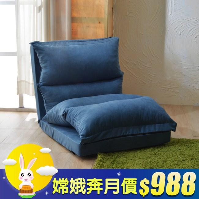 【班尼斯】日系經典坐臥躺功能沙發床/和室椅/單人沙發寶藍