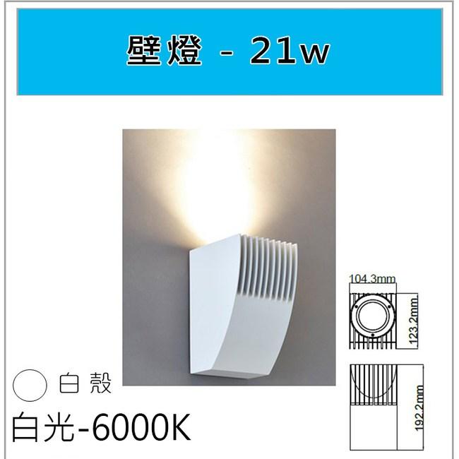 HONEY COMB 經典白殼21W壁燈 白光 TARW421-6