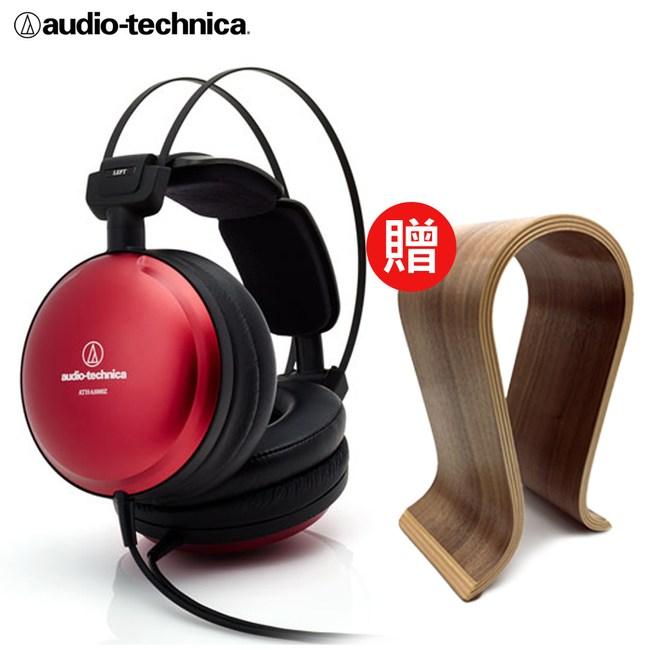 【送原木耳機架】鐵三角 ATH-A1000Z 密閉式動圈型耳機 日本製 專業型監聽