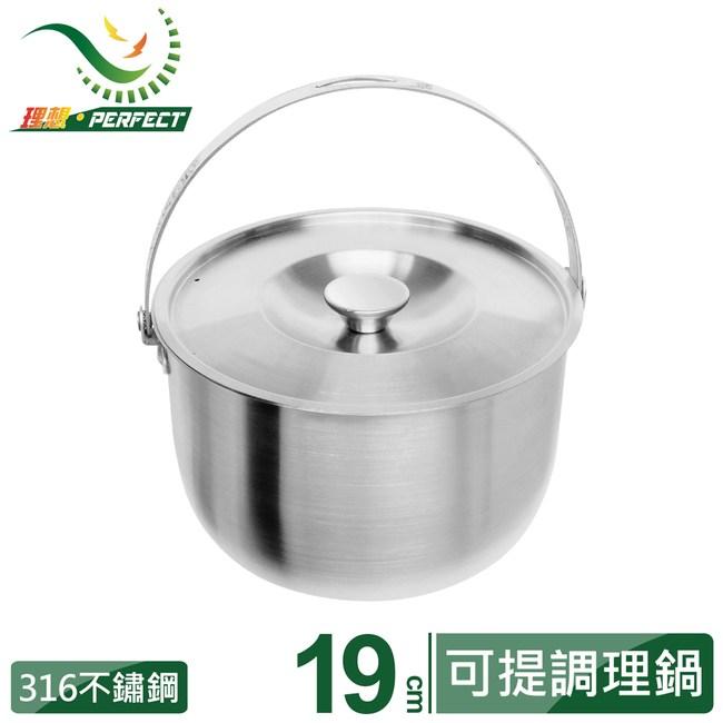 【PERFECT 理想】金緻316不鏽鋼可提式調理鍋 19cm19cm