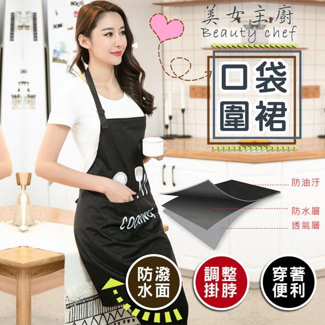 【COMET】韓版防水防油圍裙(W05)