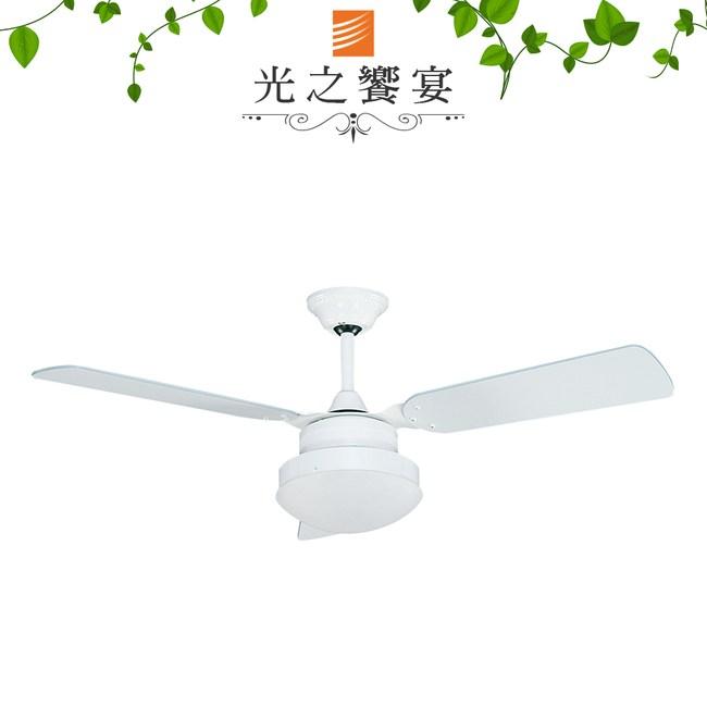【光之饗宴】52吋 陽春扇/附遙控/單燈/白(MIT 台灣製造)