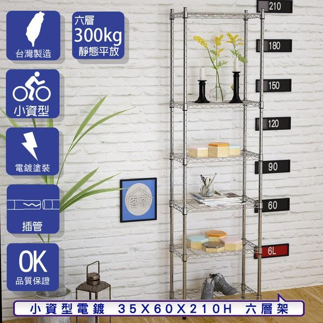 【客尊屋】小資型35X60X210Hcm 電鍍六層架