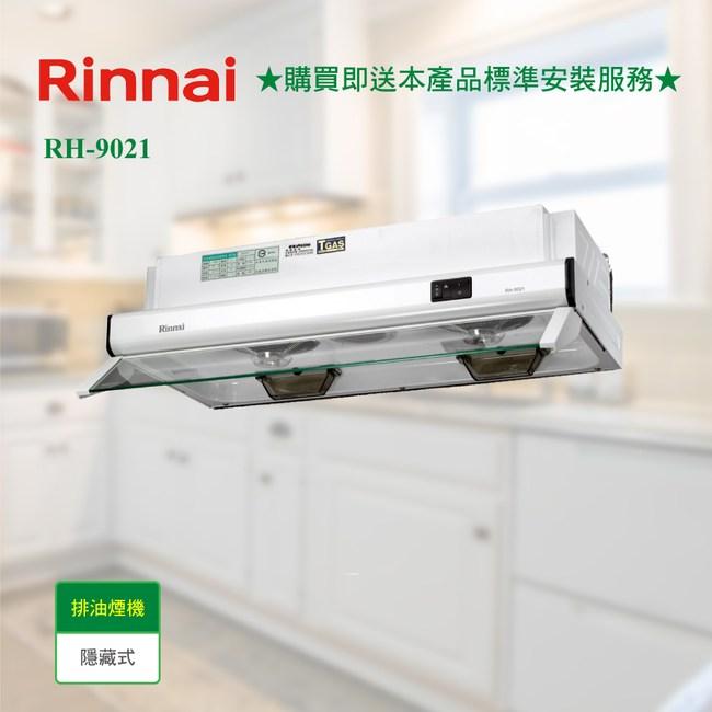 【林內】RH-9021 隱藏式排油煙機90cm