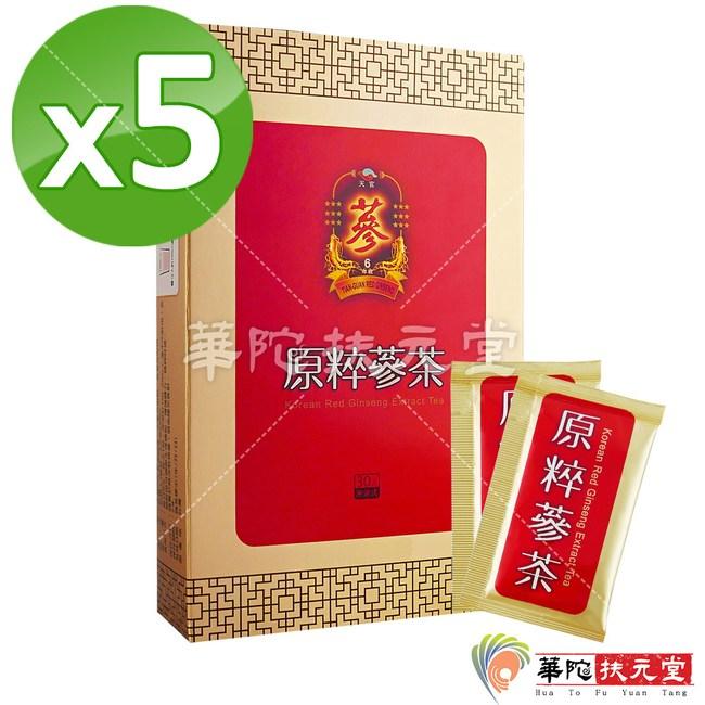 華陀扶元堂-原粹蔘茶5盒(30包/盒)