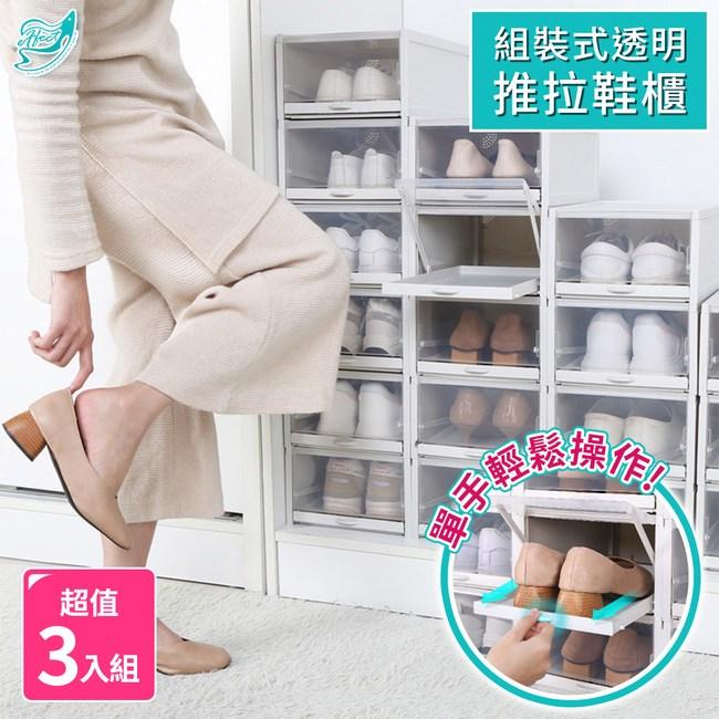 【Effect】男女鞋兼用組裝式透明抽拉鞋盒(1組3入)白色
