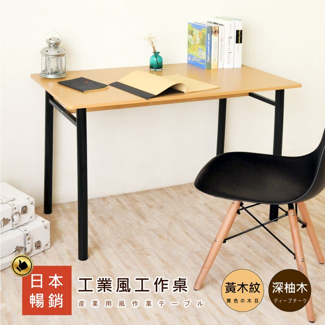 【Hopma】圓腳工作桌-黃木紋