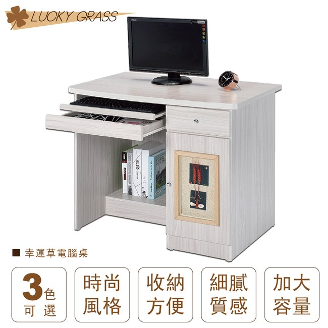 IHouse-幸運草 造型書桌雪松